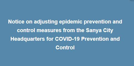 Sanya's adjustments to COVID-19 prevention and control measures