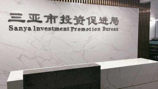 Sanya Investment Promotion Bureau established