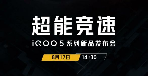 First 120W fast charging phone to launch on August 17