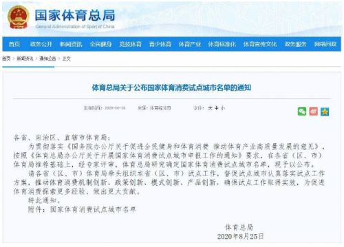 Sanya listed among 40 pilot cities for sports consumption