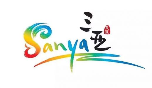 Learn about Sanya's latest developments in 2019 in figures