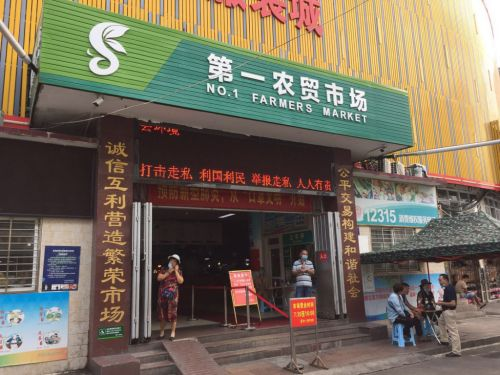 Sanya No. 1 Market reopens after coronavirus shutdown