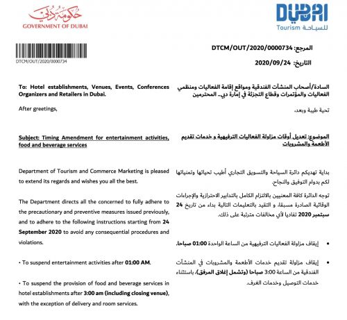 Dubai Announces Timings Change For The City's Entertainment Industry