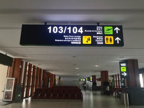 Sanya Airport updates signs in 4 languages at international terminal