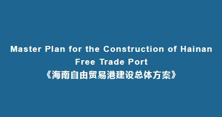 Master Plan for the Construction of Hainan Free Trade Port