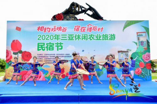 2020 Sanya Leisure Agriculture Tourism Homestay Festival kicks off