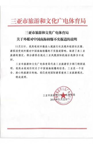 Notice on the foreign media's false reports on a nuclear explosion in South China Sea By Sanya Tourism, Culture, Radio, Television and Sports Bureau