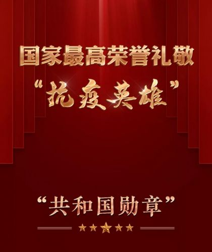 Sanya's four individuals and one group honored in COVID-19 fight