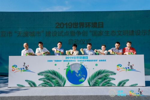 Cleanup at Dadonghai to mark 2019 World Environment Day