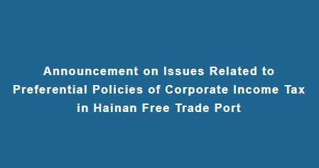 Announcement on Issues Related to Preferential Policies of Corporate Income Tax in Hainan Free Trade Port