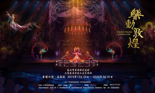 Immersive show 'Ancient Sound of Dunhuang' staged in Sanya