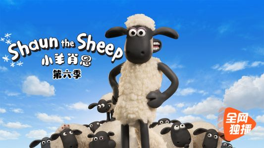 AARDMAN BOLSTERS SHAUN THE SHEEP AUDIENCE IN CHINA WITH TENCENT VIDEO DEAL