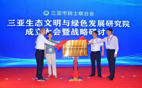 Sanya Research Institute of Eco-Civilization and Green Development established