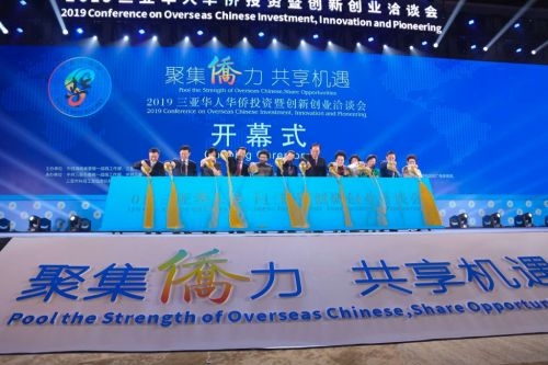 Conference on Overseas Chinese held in Sanya, 10 projects signed