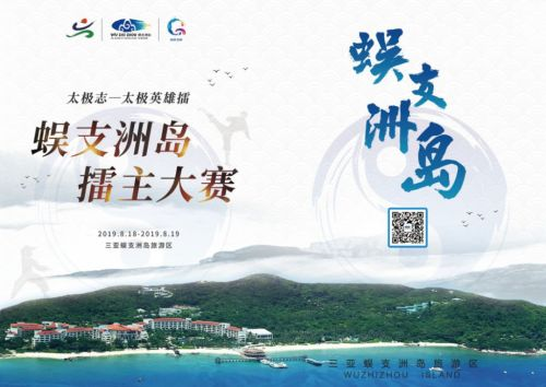 Wuzhizhou Island Tai Chi Contest to be held on August 18-19, 2019