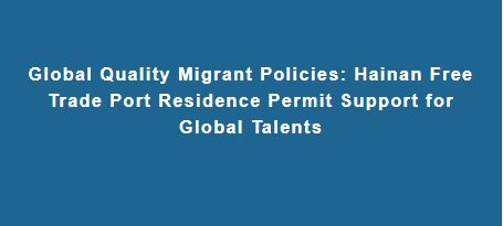 Hainan woos foreign talents with eased residence permit policies